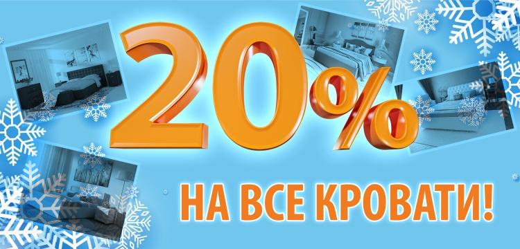20% на кровати SONUM