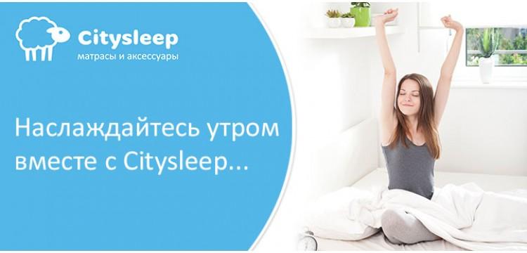 Наслаждайтесь утро вместе с Citysleep