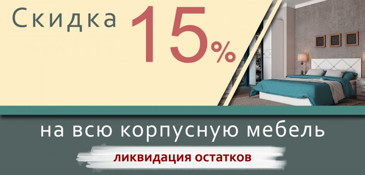 Скидка ФОРЕС 15%